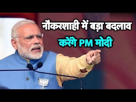 अब PM मोदी टाइट करेंगे नौकरशाही के पेंच | Bharat Tak