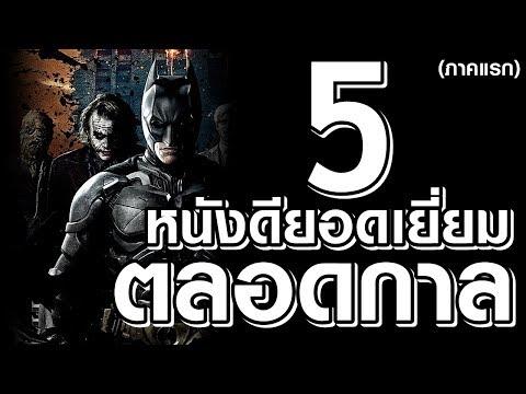 แนะนำ 5 หนังดัง | โคตรดียอดเยี่ยมตลอดกาล (ภาคแรก)