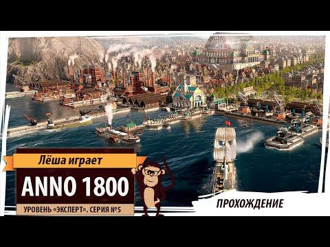 Anno1800. Серия №5: