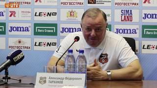 """""""Урал"""" - ЦСКА. Пресс-конференция"""