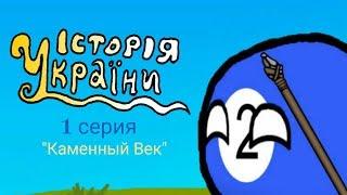 """Countryballs - История Украины 1 серия """"Каменный Век"""" (CB ДОКУМЕНТАЛЬНЫЙ СЕРИАЛ)"""