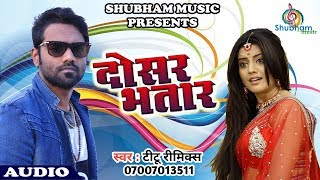 Dosar Bhatar Rakhle Baru Titu Remix Bhojpuri Hot Song 2017.mp3
