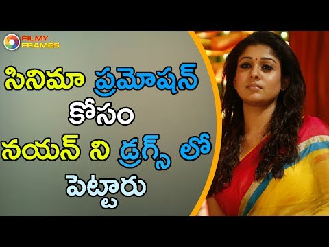 Nayantara Drugs Case Exposed By Producers For Cinema Promotions | Filmy Frames