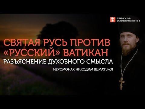 2019.09.14 Ревнителям православия. #Иеромонах Никодим (Шматько)