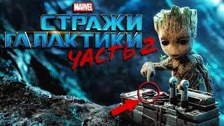 Разбираем первый трейлер фильма Стражи Галактики 2/Guardian of the Galaxy 2