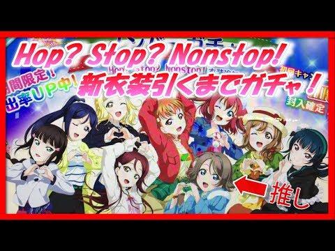 【スクフェスAC】劇場版 Hop? Stop? Nonstop! 新衣装引くまでメンバーガチャ!!【ラブライブ!/LoveLive Aqours サンシャイン!!/アケフェスNextStage】