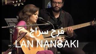 فرح سراج - Lan nansaki – لن ننساكي