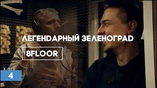 04. Легендарный Зеленоград. 8FLOOR STUDIO
