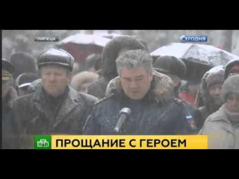 Командир СУ 24 Олег Пешков был геройски похоронен В Липецке