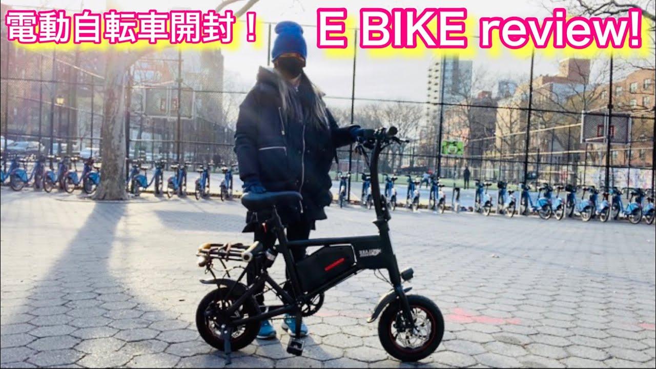 Japanese review E bike $450 UNBOX フル電動自転車 開封ブイログ