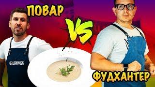Кто лучше приготовит грибной суп? Блогер Кокобай Vs Артём Лосев. КОКОБАЙ