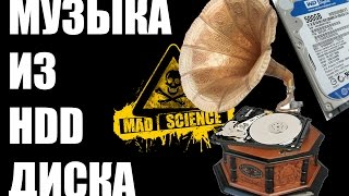 Как Добыть Музыку из HDD ДИСКА | How to get music from HDD drives