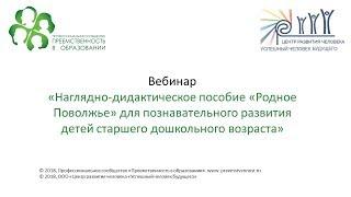 Вебинар: «Наглядно-дидактическое пособие «Родное Поволжье» для познавательного развития...