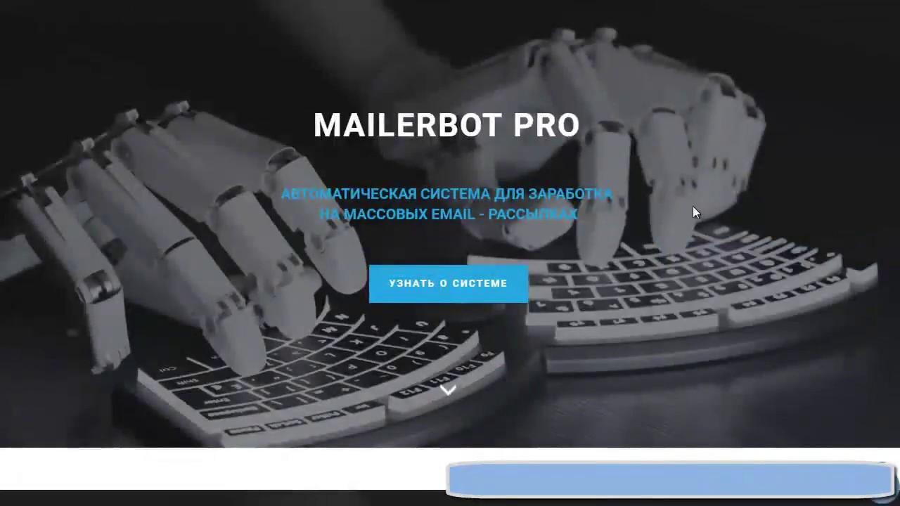 MailerBot PRO Автоматическая система для вечного заработка|автоматическая система для заработка