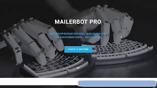 MailerBot PRO Автоматическая система для вечного заработка отзывы, слив курса скачать бесплатно
