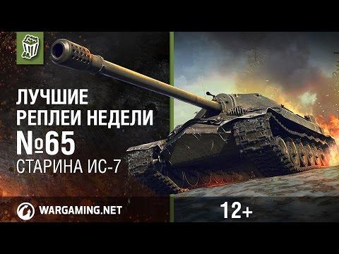 Лучшие Реплеи Недели с Кириллом Орешкиным #65 [World of Tanks]
