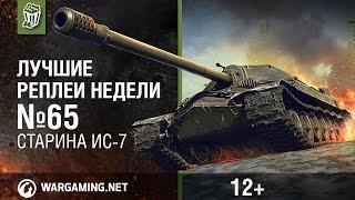������ ������ ������ � �������� ��������� #65 [World of Tanks]