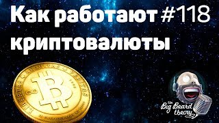 видео Россия разрабатывает «зелёную» криптовалюту