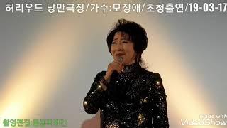 ♡가수:모정애/인생♡사회:최주봉♡허리우드 낭만극장/19…