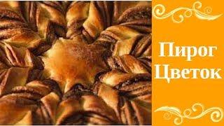 Рецепт-Пирог Цветок с начинкой Nutella Рецепты КУЛИНАРИЯ С ЛЮБОВЬЮ