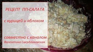 ПП-салат с ЯБЛОКОМ и курицей / совместно с Валентиной Свердликовской