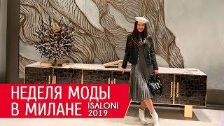Неделя моды дизайна в Милане ISaloni 2019 - 2020