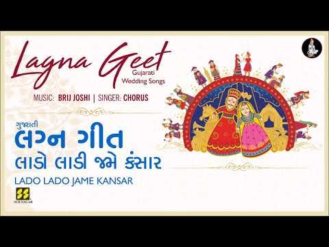 Lado Ladi Jame Kansar Gujarati Lagna Geet        Brij Joshi