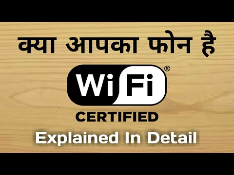 What Is Wi-Fi Alliance Certified Explained [Hindi]
