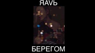 ЯАVЬ-БЕРЕГОМ cover by Оля Палушина