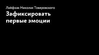 Зафиксировать первые эмоции. Лайфхак Николая Товеровского