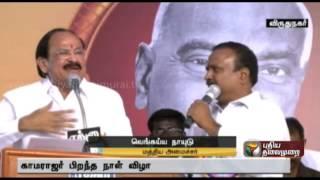 Have high regards towards Kamaraj says Venkaiah Naidu