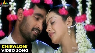 Pallakilo Pellikuthuru Songs | Chiraloni Goppatanam Video Song | Gowtam, Rathi | Sri Balaji Video