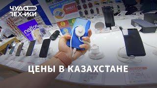 Сколько стоит iPhone и Xiaomi в Казахстане