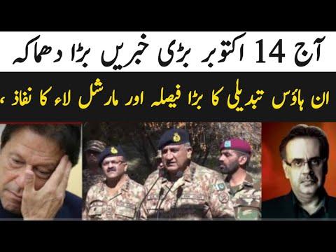Bari Khabbar : In House Change Martial law in Pakistan | Imran Khan & Bajwa | Dr. Shahid Masood |