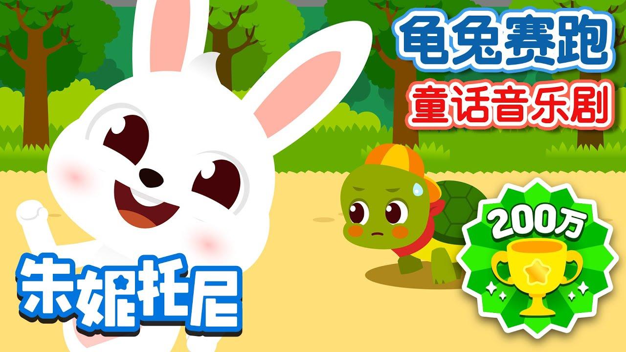 [Eng sub] 龜兔賽跑 | 童話音樂劇 | 童話故事 | 幼兒園卡通 | Kids Story Musical in Chinese | 朱妮托尼 - YouTube