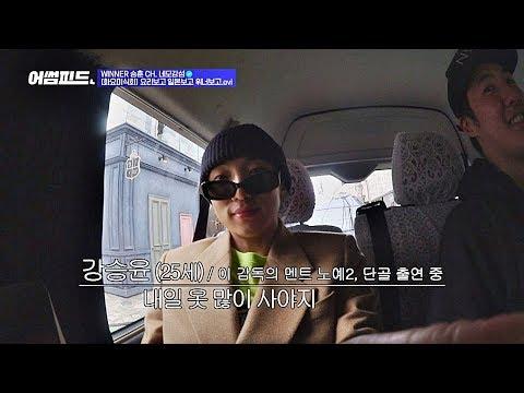 이승훈(Lee Seung-hoon)의 멘트 노예(?) 강승윤(Kang Seung-yoon), 이쯤 되면 승윤채널 오픈각∠ 어썸피드(awesomefeed) 9회