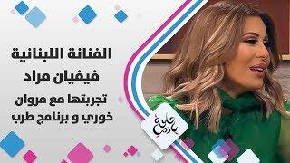الفنانة اللبنانية فيفيان مراد - تجربتها مع مروان خوري و برنامج طرب - حلوة يا دنيا