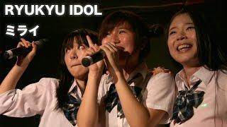 RYUKYU IDOL 「 ミライ」2016.12.31 作詞 天久舞子(RYUKYU IDOL) 作曲 ...