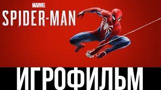 Человек-Паук(2018)   Игрофильм   Русский язык