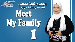 إنجليزي تانية ابتدائي | Meet My Family | تيرم 1- وحدة 1 - جزء1 | الاسكوله