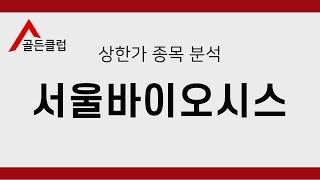 서울바이오시스(092190) 상한가 안착 [또 갈까? …