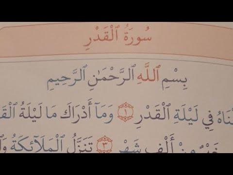 Quran dərsi 40-cı dərs ( Qədr surəsi ) Kərbəlayi Kamal