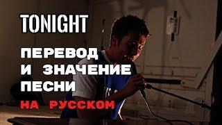 Tonight ПЕРЕВОД И ЗНАЧЕНИЕ ПЕСНИ Tyler Joseph на русском текст песни на русском