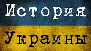 История Украины. Рассказывает Пякин В.В.