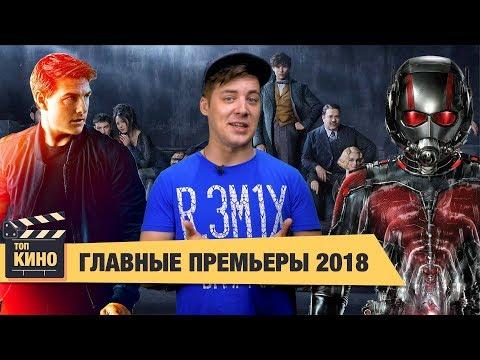 ГЛАВНЫЕ ПРЕМЬЕРЫ 2018 и лучшие фильмы года!