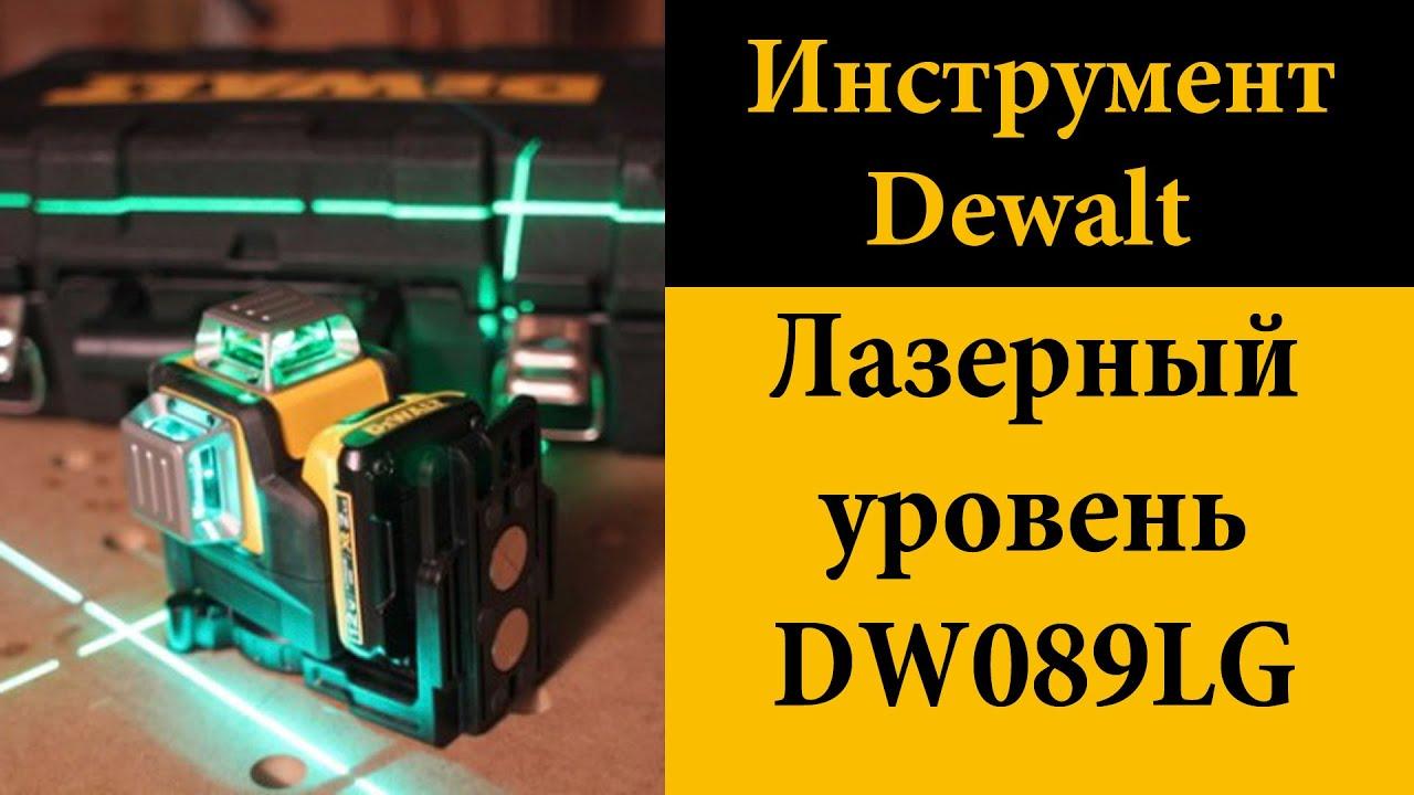 9 фев 2015. Смотри лазерный уровень makita просмотров видео 936. Лазерный уровень makita видео онлайн бесплатно на rutube.