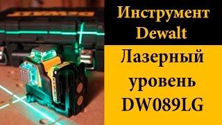 Лазерный уровень Dewalt DW089LG (с зелёным лучом)(Контактные данные: тел. +380974252349 +380630571462 e-mail: xutpyn@mail.ru skype: xutpyn Мы на OLX: http://olx.ua/list/user/jfqM/ ..., 2016-05-10T19:39:02.000Z)