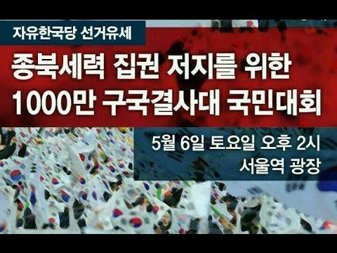 2017-5-6 서울역 시민혁명 국민본부 태극기집회 손상대 사회 실황 생중계