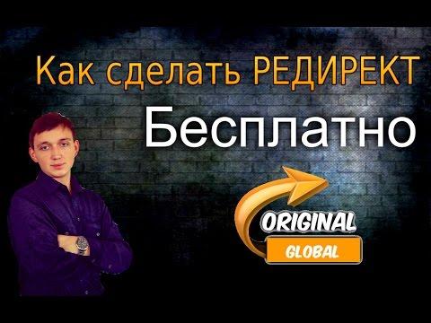 ✅как сделать редирект бесплатно/Илья Лебёдкин