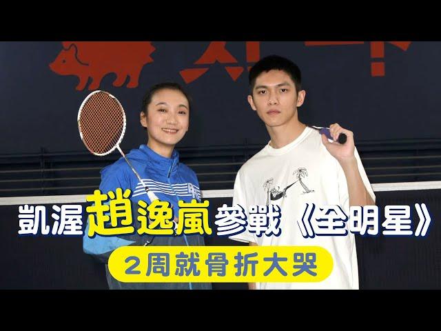 34歲趙逸嵐嘆腿最長跑最慢 《全明星運動會》拼接球慘斷指 | 台灣新聞 Taiwan 蘋果新聞網